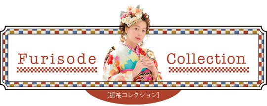 振袖コレクション2019