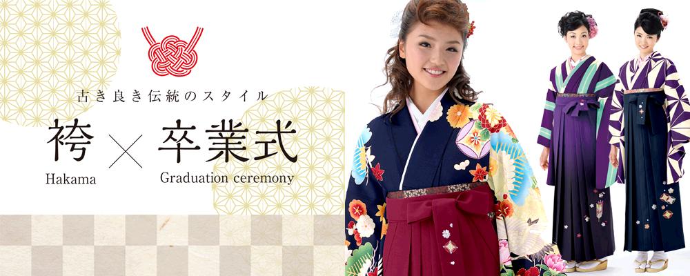 袴×卒業式